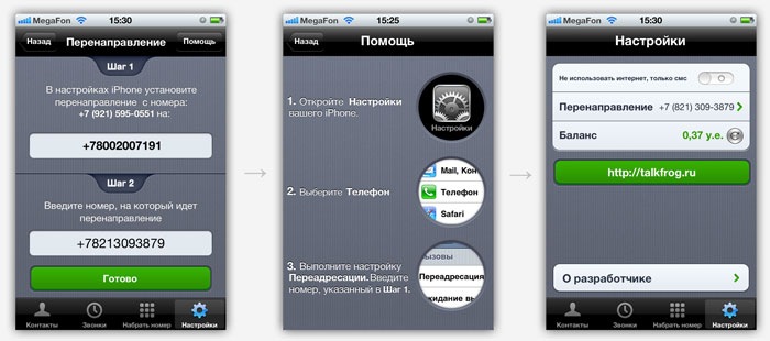 TalkFrog iPhone forwarding screen