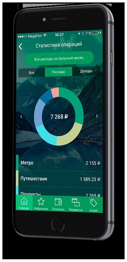 мегафон банк скачать приложение на телефон - фото 10