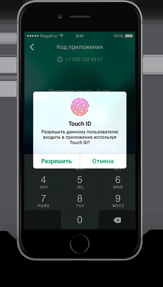 мегафон банк скачать приложение на телефон - фото 5